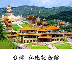 仏陀記念館